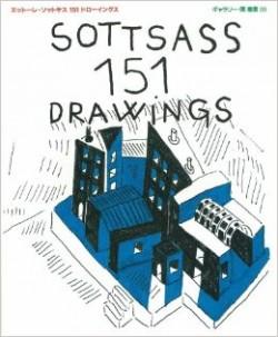 Sottsass 151 Drawings