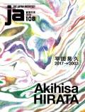JA The Japan Architect 108  Winter 2018 Akihisa Hirata