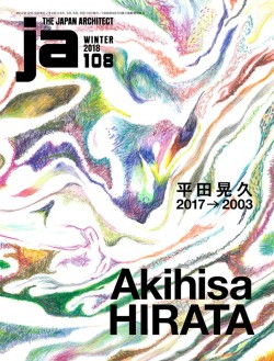 JA The Japan Architect 108  Winter 2018 Akihisa Hirata