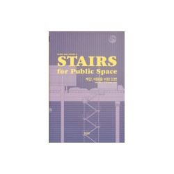 Stairs for Public Space