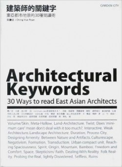 Architectural Keywords